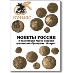 Монеты России в экспозиции Музея денежного обращения Конрос